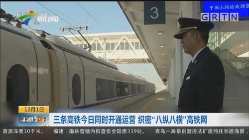 """三条高铁今日同时开通运营 织密""""八纵八横""""高铁网"""