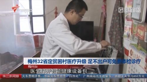 梅州32省定贫困村医疗升级 足不出户可免费体检诊疗