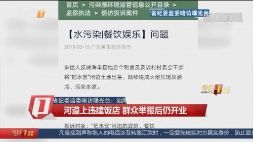 省纪委监委暗访曝光台:汕尾 河道上违建饭店 群众举报后仍开业