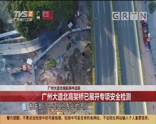 广州大道北塌陷事件追踪 广州大道北高架桥已展开专项安全检测