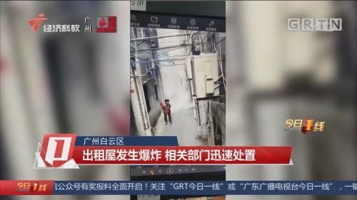 广州白云区 出租屋发生爆炸 相关部门迅速处置