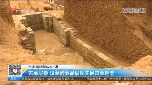 广州横枝岗发掘57座古墓:古墓层叠 汉墓随葬品展现先民丧葬理念