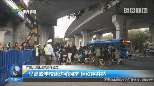 广州大道北塌陷事件追踪 早高峰学校周边稍拥挤 但秩序井然