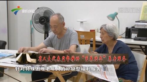 """[HD][2019-11-07]人大代表:省人大代表监督推动""""医养结合""""养老服务"""