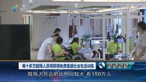 粤十多万肢残人员将获得免费重返社会生活训练