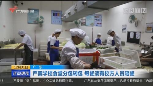 廣東 嚴禁學校食堂分包轉包 每餐須有校方人員陪餐