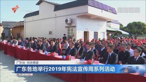 广东各地举行2019年宪法宣传周系列活动