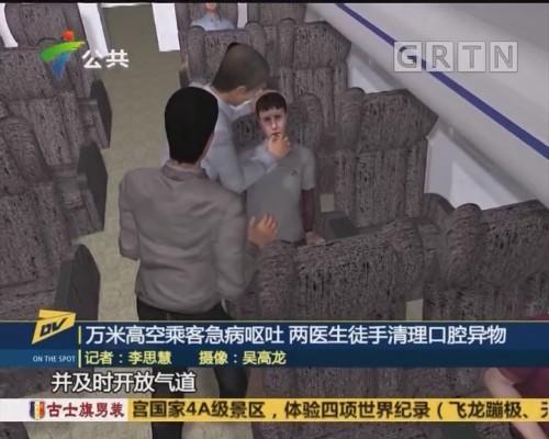 万米高空乘客急病呕吐 两医生徒手清理口腔异物