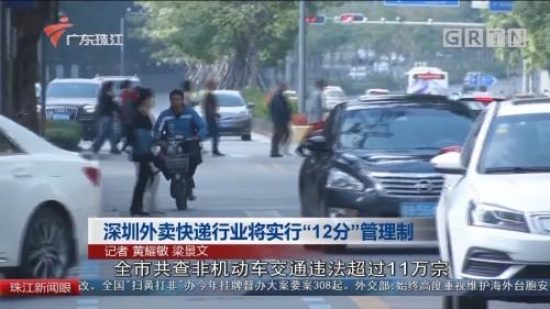 """深圳外卖快递行业将实行""""12分""""管理制"""