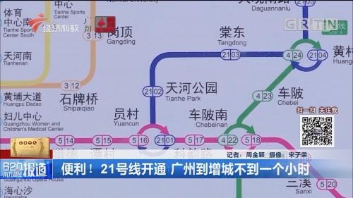便利!21号线开通 广州到增城不到一个小时