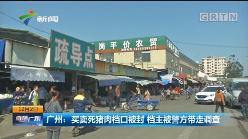 广州:买卖死猪肉档口被封 档主被警方带走调查