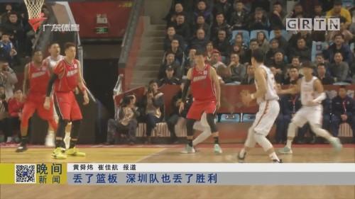 丢了篮板 深圳队也丢了胜利