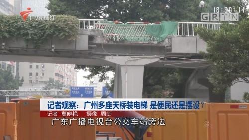 记者观察:广州多座天桥装电梯 是便民还是摆设?