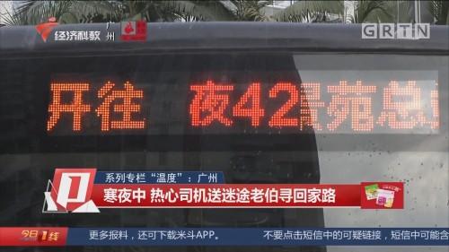 """系列专栏""""温度"""":广州 寒夜中 热心司机送迷途老伯寻回家路"""