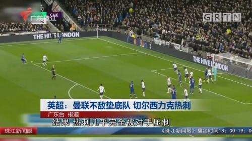 英超:曼联不敌垫底队 切尔西力克热刺