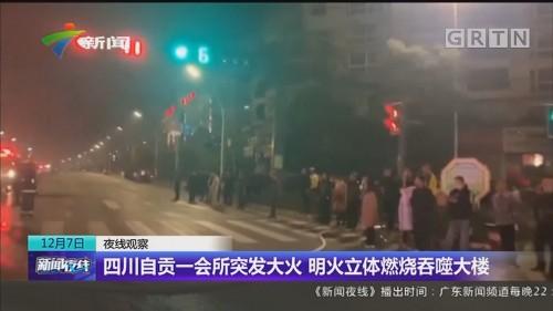 夜线观察 四川自贡一会所突发大火 明火立体燃烧吞噬大楼