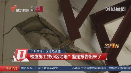 广州南沙小区地陷追踪:楼盘施工致小区地陷? 鉴定报告出来了