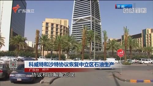 科威特和沙特协议恢复中立区石油生产