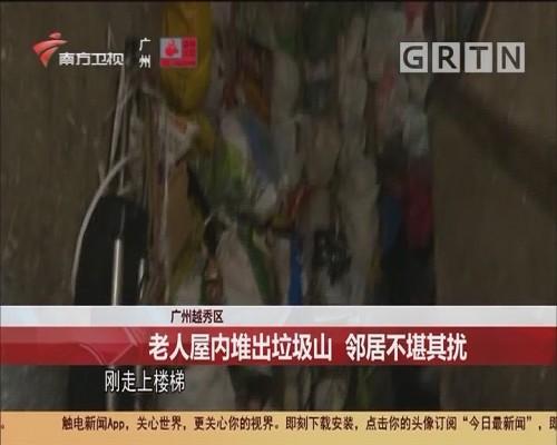 广州越秀区 老人屋内堆出垃圾山 邻居不堪其扰