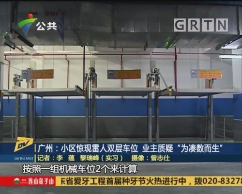 """(DV现场)广州:小区惊现雷人双层车位 业主质疑""""为凑数而生"""""""