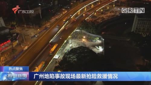 广州地陷事故现场最新抢险救援情况