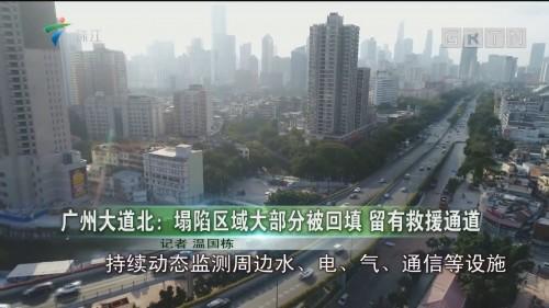 广州大道北:塌陷区域大部分被回填 留有救援通道