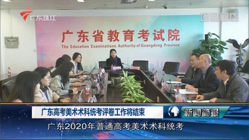 广东高考美术术科统考评卷工作将结束