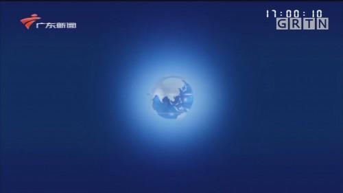 [HD][2019-12-14-17:00]正点播报:广州浪奇喜提拆迁款近26亿 相当65年净利