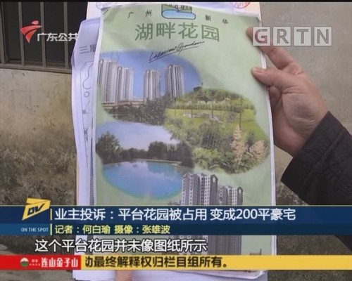 (DV现场)业主投诉:平台花园被占用 变成200平豪宅