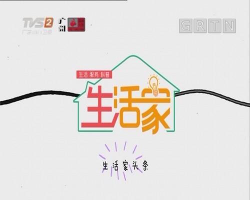[2019-11-30]生活家精编版