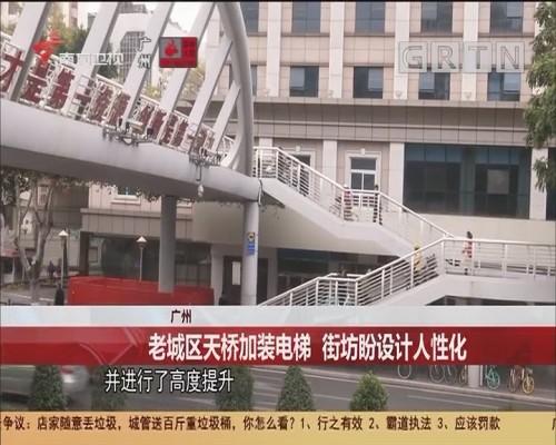 广州 老城区天桥加装电梯 街坊盼设计人性化