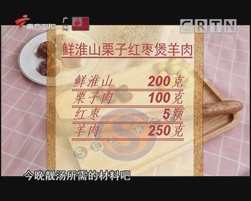 鲜淮山栗子红枣煲羊肉