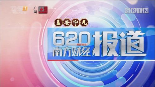 [HD][2019-12-04]南方财经报道:2019广州营商环境持续优化 日均新增企业897户