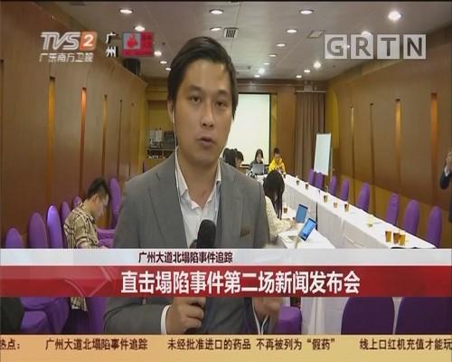 广州大道北塌陷事件追踪 直击塌陷事件第二场新闻发布会