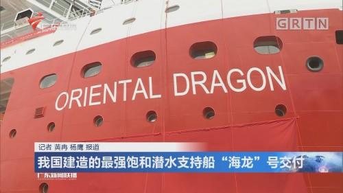 """我国建造的最强饱和潜水支持船""""海龙""""号交付"""