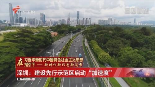 """深圳:建设先行示范区启动""""加速度"""""""