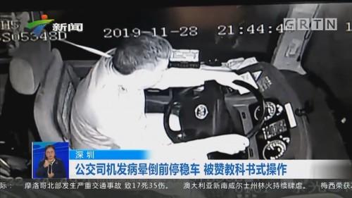 深圳:公交司机发病晕倒前停稳车 被赞教科书式操作