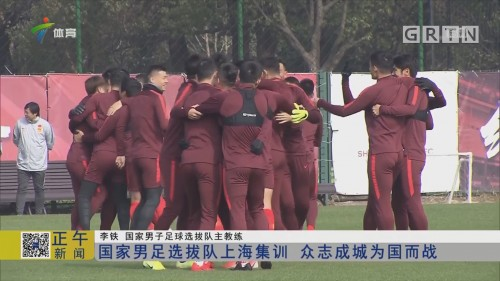 国家男足选拔队上海集训 众志成城为国而战