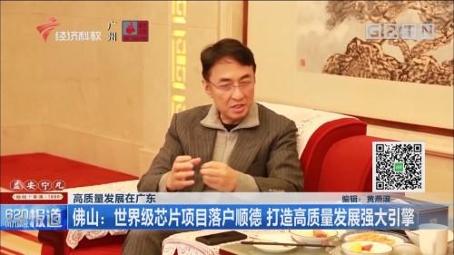 高质量发展在广东 佛山:世界级芯片项目落户顺德 打造高质量发展强大引擎