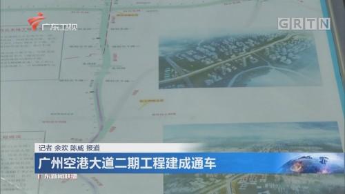 广州空港大道二期工程建成通车