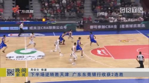 下半场逆转胜天津 广东东莞银行收获2连胜