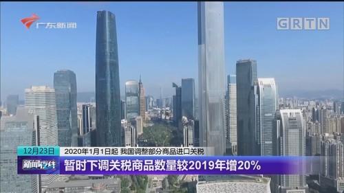 2020年1月1日起 我国调整部分商品进口关税 暂时下调关税商品数量较2019年增20%