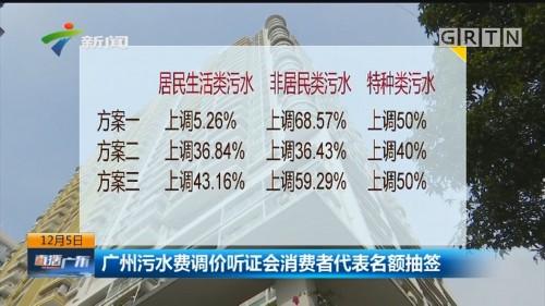 广州污水费调价听证会消费者代表名额抽签