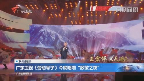 """廣東衛視《勞動號子》今晚唱響""""致敬之夜"""""""