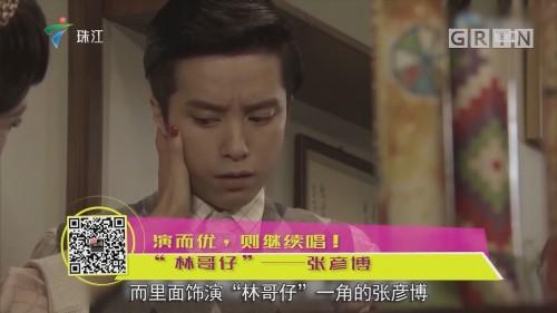 """演而优,则继续唱! """"林哥仔""""——张彦博"""