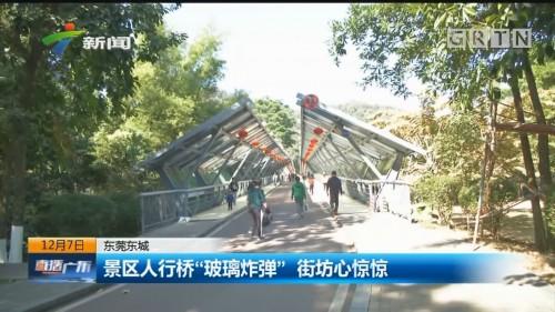 """东莞东城 景区人行桥""""玻璃炸弹"""" 街坊心惊惊"""