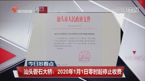 汕头礐石大桥:2020年1月1日零时起停止收费