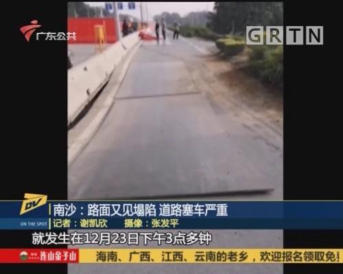 (DV现场)南沙:路面又见塌陷 道路塞车严重