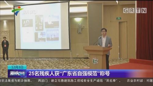 """25名残疾人获""""广东省自强模范""""称号"""