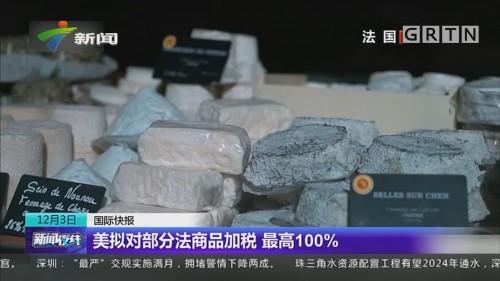 美拟对部分法商品加税 最高100%